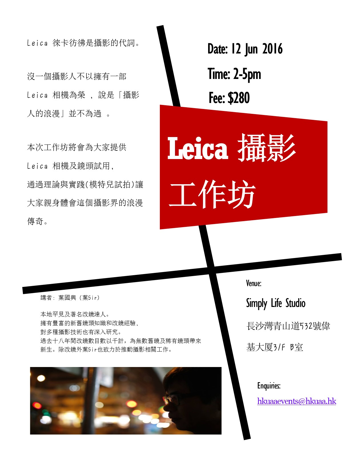 Leica Camera Workshop